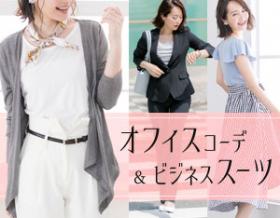 「夢展望のスーツ(夢展望株式会社)」の商品画像