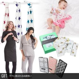 「ママに喜ばれる出産祝いギフト(株式会社ファンシ)」の商品画像