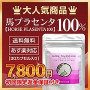 馬プラセンタ100%サプリ『HORSE PLASENTA100』の商品画像