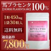 疲労回復&寝起きスッキリ♪馬プラセンタ100%HORSE PLASENTA100の商品画像