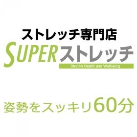 株式会社ドリームファクトリーの取り扱い商品「ストレッチ60分コース」の画像