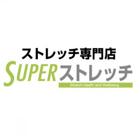 「ストレッチ90分コース(株式会社ドリームファクトリー)」の商品画像
