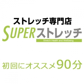 株式会社ドリームファクトリーの取り扱い商品「ストレッチ90分コース」の画像