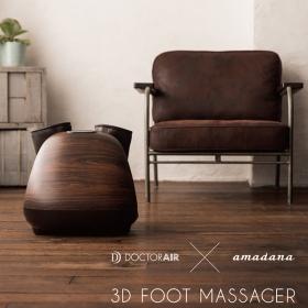 「3DフットマッサージャーMF-001AM アマダナモデル amadana(株式会社ドリームファクトリー)」の商品画像