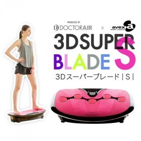 株式会社ドリームファクトリーの取り扱い商品「ドクターエア  3D スーパーブレードS」の画像