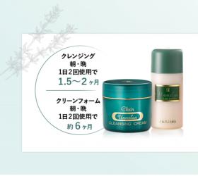 「クレンジングクリーム&クリーンフォーム(株式会社くれえる)」の商品画像