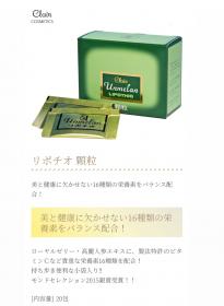 アンメランーリポチオ「顆粒」タイプ20包の商品画像