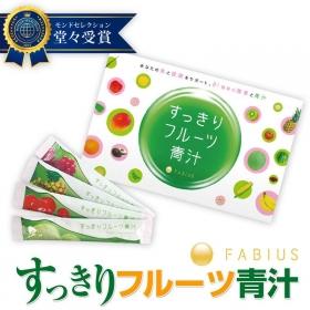 ファビウス株式会社の取り扱い商品「すっきりフルーツ青汁【@cosme第1位】」の画像