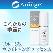 アルージェ ホワイトニング エッセンス 30mLの商品画像