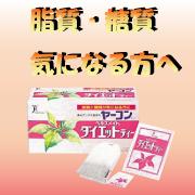 ヘルスメイト ダイエットティーの商品画像