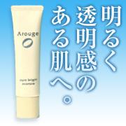 「アルージェ ピュアブライトエッセンス 30g(全薬販売株式会社)」の商品画像