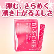 「美容補助食品【BI・S・CHE(ビスチェ)】2g×30スティック(全薬販売株式会社)」の商品画像