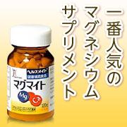 「ヘルスメイト マグマイト(全薬販売株式会社)」の商品画像