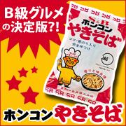 ホンコンやきそば(30食入り)の商品画像