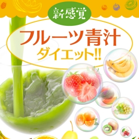 おいし~い 甘熟フルーツ青汁PREMIUMの商品画像