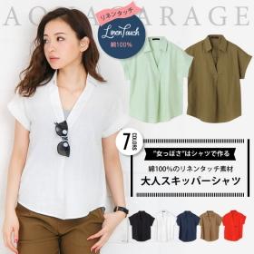 大人スキッパーシャツの商品画像