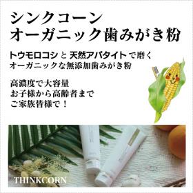 シンクコーンオーガニック歯みがき粉180g の口コミ(クチコミ)情報の商品写真
