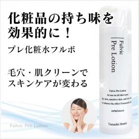 ふき取って肌リセット&やわらか肌へ 『プレ化粧水フルボ(無香)200mll』の商品画像