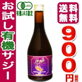 【有機JAS認定】サジージュース ハンズ沙棘 300mlの商品画像