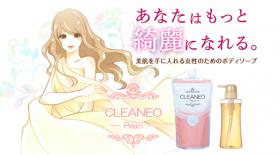 CLEANEO公式ショップの取り扱い商品「【CLEANEO】美肌サポートプレミアム保湿パールボディソープ」の画像