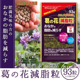 「葛の花減脂粒(DMJえがお生活)」の商品画像