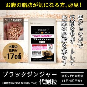 DMJえがお生活の取り扱い商品「ブラックジンジャー代謝粒」の画像