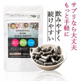 「チャコール炭サプリ(DMJえがお生活)」の商品画像の3枚目