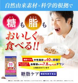 「糖脂ケア(DMJえがお生活)」の商品画像の3枚目