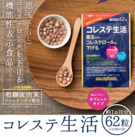 「コレステ生活(DMJえがお生活)」の商品画像