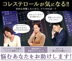 「コレステ生活(DMJえがお生活)」の商品画像の2枚目