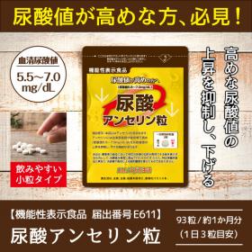 「尿酸アンセリン粒(DMJえがお生活)」の商品画像