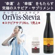 オリヴィスステビア-フォーチュン(健康補助飲料720ml、ガラスボトル)の商品画像