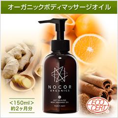 ノコア(NOCOR)ホットヒーリング ボディマッサージオイルの商品画像