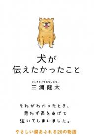 犬が伝えたかったことの商品画像