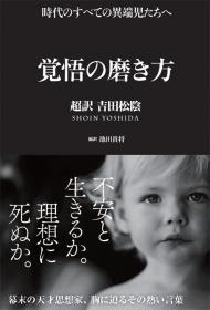 「覚悟の磨き方 ~超訳 吉田松陰~(サンクチュアリ出版)」の商品画像
