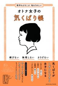 「相手もよろこぶ 私もうれしい オトナ女子の気くばり帳(サンクチュアリ出版)」の商品画像