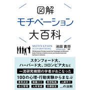 「図解 モチベーション大百科(サンクチュアリ出版)」の商品画像