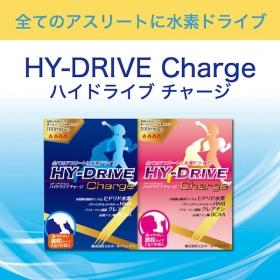 「HY-DRIVE Charge(ハイドライブチャージ)(有限会社 勝)」の商品画像
