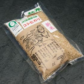 【令和元年の新米】コシヒカリ 2合 有機JAS(福井県 よしむら農園)の商品画像