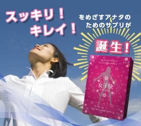 """ダイエット♪アンド """"女子力・強化"""" サプリ!『女子快』の商品画像"""