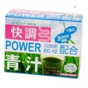 【野菜不足の解消に!】快調POWER青汁の商品画像