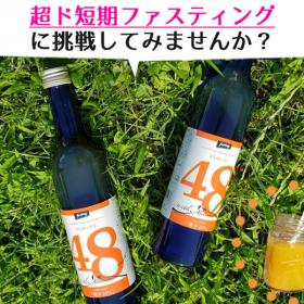 リムイット48 -lim:it-【ファスティングジュース】の商品画像