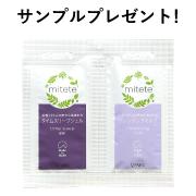 「mitete タイムスリープセット サンプル(株式会社エーエフシー)」の商品画像
