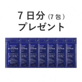 「エクスシャイニースリーピングマスク お試し7包(株式会社エーエフシー)」の商品画像の1枚目