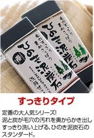 ひのき泥炭石(150g)の商品画像