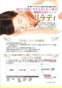 「リラディ(株式会社エス・エス・シィ)」の商品画像