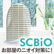 「SCBiO(エスシィバイオ)(株式会社エス・エス・シィ)」の商品画像