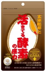 「玄米胚芽と活きてる酵素の底力(サニーヘルス株式会社)」の商品画像の1枚目