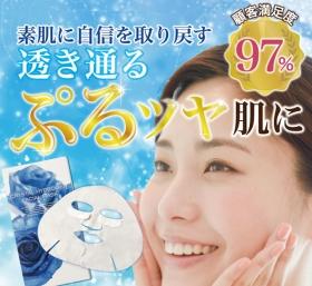 「クリスタルハイドロゲンフェイシャルマスク(新日本水素)」の商品画像