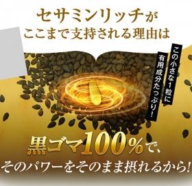 「セサミンリッチ(新日本水素)」の商品画像